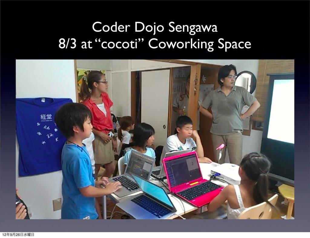 "Coder Dojo Sengawa 8/3 at ""cocoti"" Coworking Sp..."