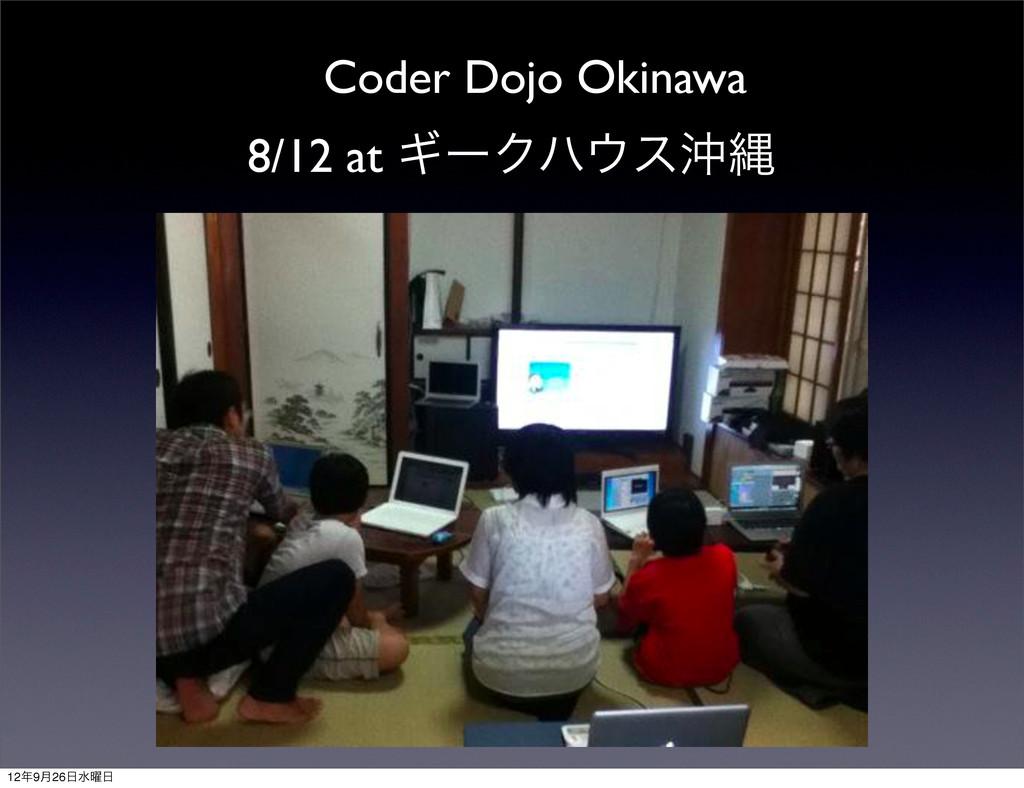 ɹCoder Dojo Okinawa 8/12 at ΪʔΫϋεԭೄ 129݄26ਫ༵