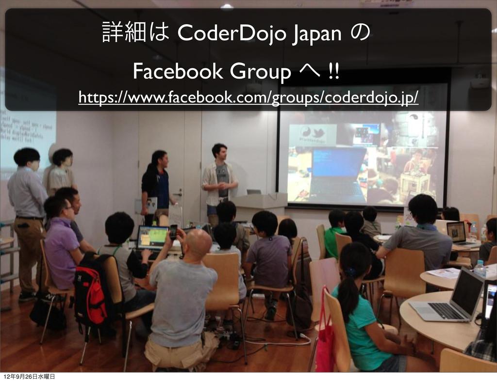 ৄࡉ CoderDojo Japan ͷ Facebook Group  !! https...