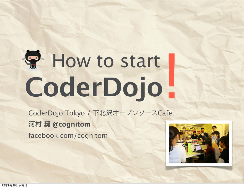 How to start CoderDojo ! CoderDojo Tokyo / ԼΦ...