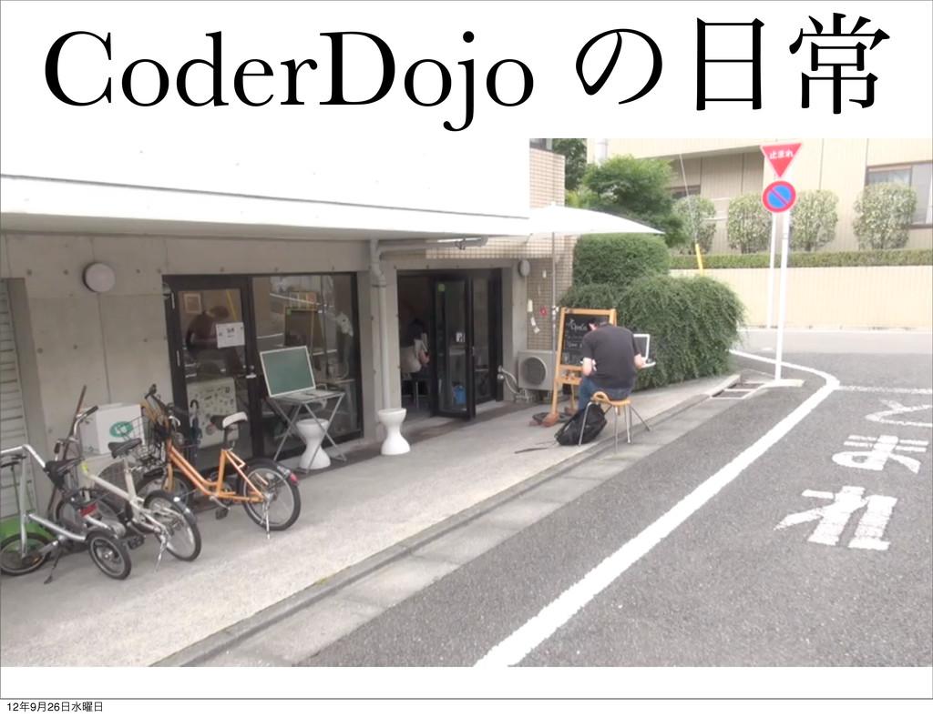 CoderDojo ͷৗ 129݄26ਫ༵