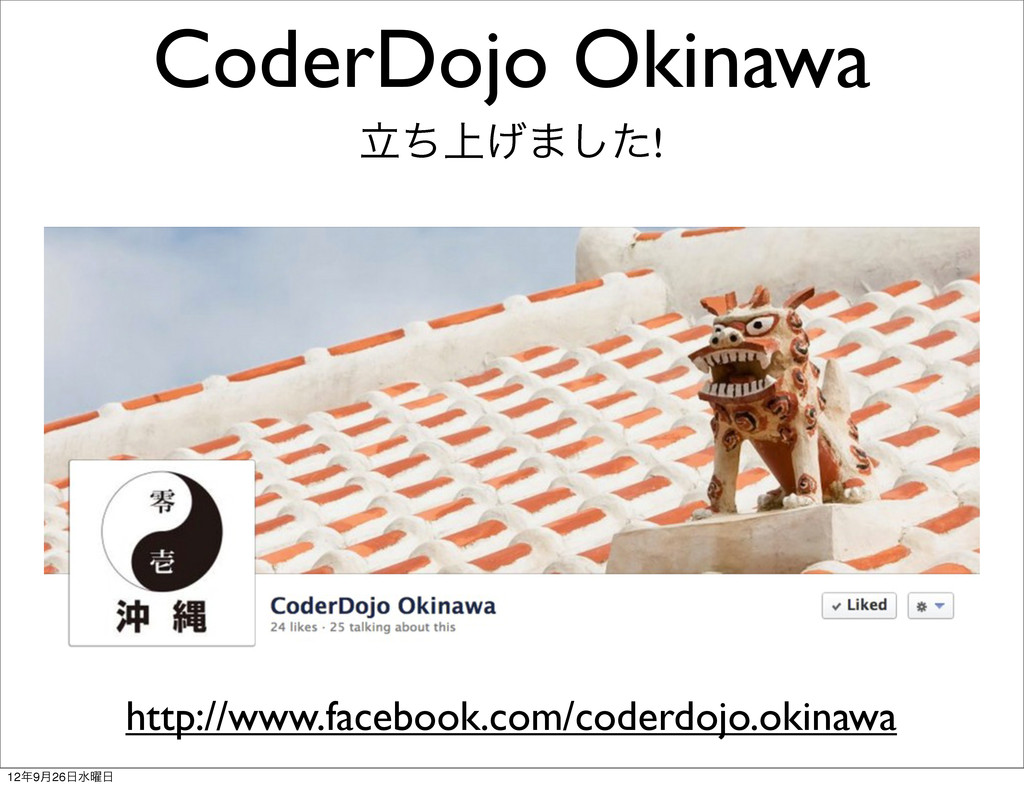 CoderDojo Okinawa ্ཱͪ͛·ͨ͠! http://www.facebook....