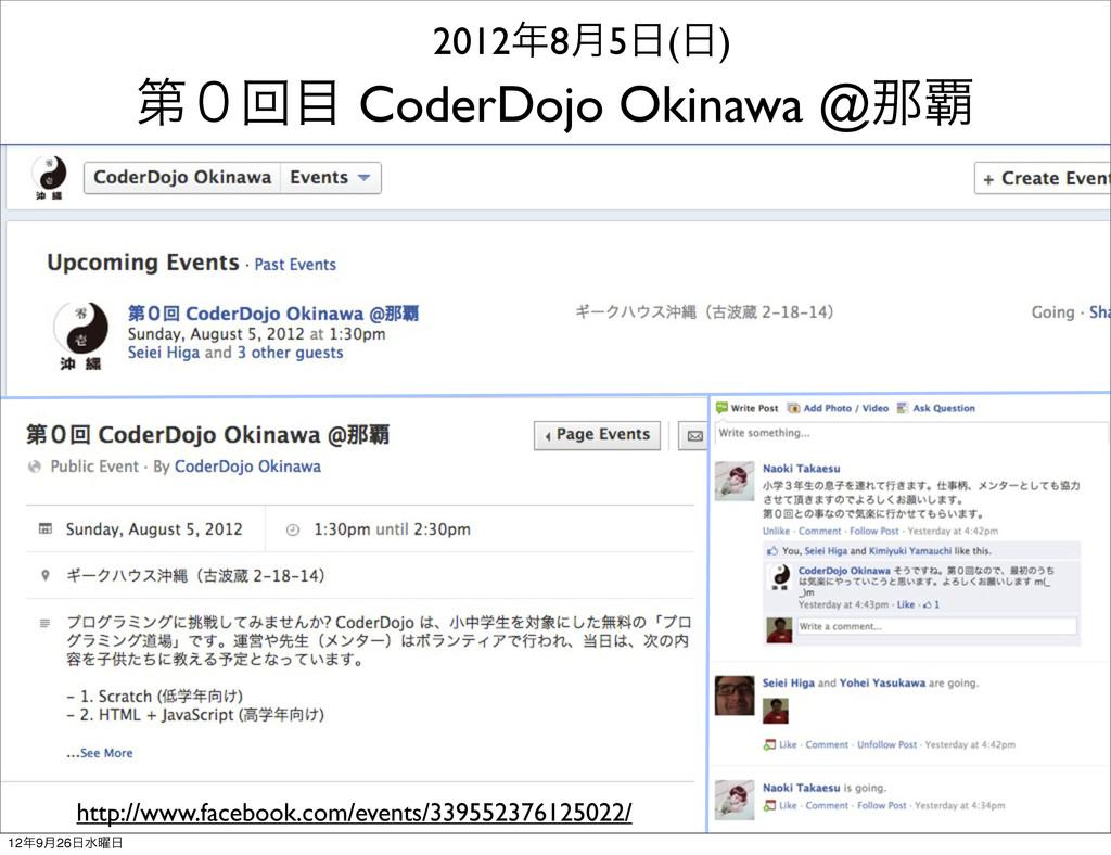 ୈ̌ճ CoderDojo Okinawa @ಹ 20128݄5() http://...