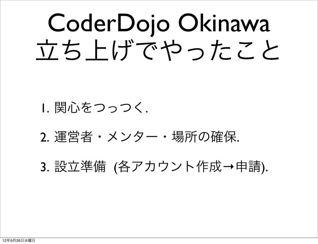 CoderDojo Okinawa ্ཱͪ͛Ͱͬͨ͜ͱ 1. ؔ৺Λͭͬͭ͘. 2. ӡӦऀ...
