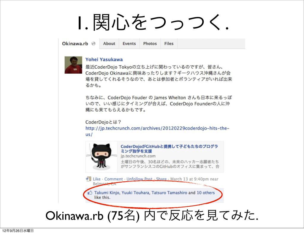 1. ؔ৺Λͭͬͭ͘. Okinawa.rb (75໊) ͰԠΛݟͯΈͨ. 129݄26...
