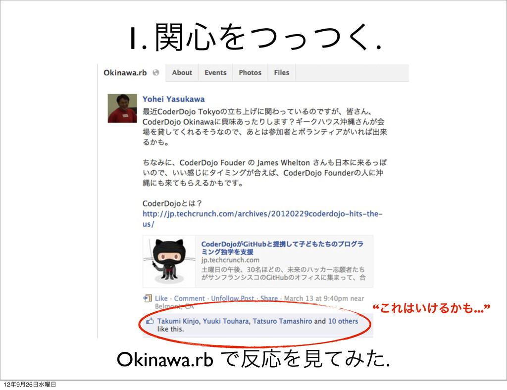 "1. ؔ৺Λͭͬͭ͘. Okinawa.rb ͰԠΛݟͯΈͨ. ""͜Ε͍͚Δ͔..."" ..."