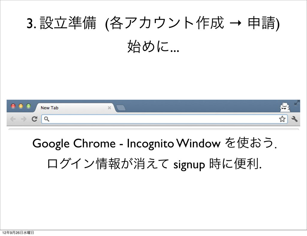 ɹGoogle Chrome - Incognito Window Λ͓͏ɽ ϩάΠϯใ͕...