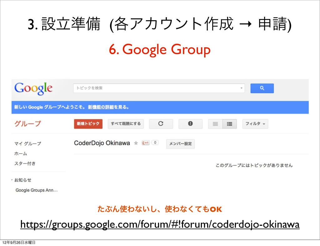3. ઃཱ४උ (֤ΞΧϯτ࡞ → ਃ) 6. Google Group ͨͿΜΘͳ͍...