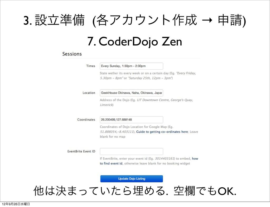 3. ઃཱ४උ (֤ΞΧϯτ࡞ → ਃ) 7. CoderDojo Zen ଞܾ·ͬͯ...