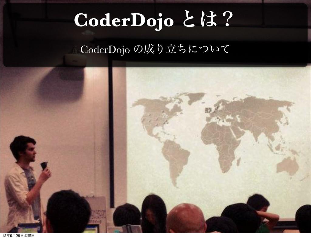 CoderDojo ͷΓཱͪʹ͍ͭͯ CoderDojo ͱʁ 129݄26ਫ༵