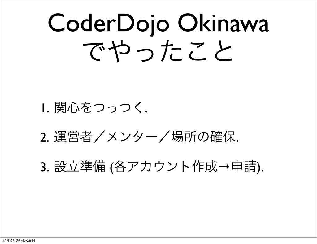 CoderDojo Okinawa Ͱͬͨ͜ͱ 1. ؔ৺Λͭͬͭ͘. 2. ӡӦऀʗϝϯλ...
