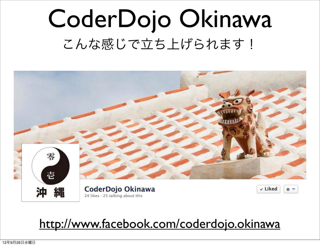 CoderDojo Okinawa ͜Μͳײ͡Ͱ্ཱͪ͛ΒΕ·͢ʂ http://www.fa...