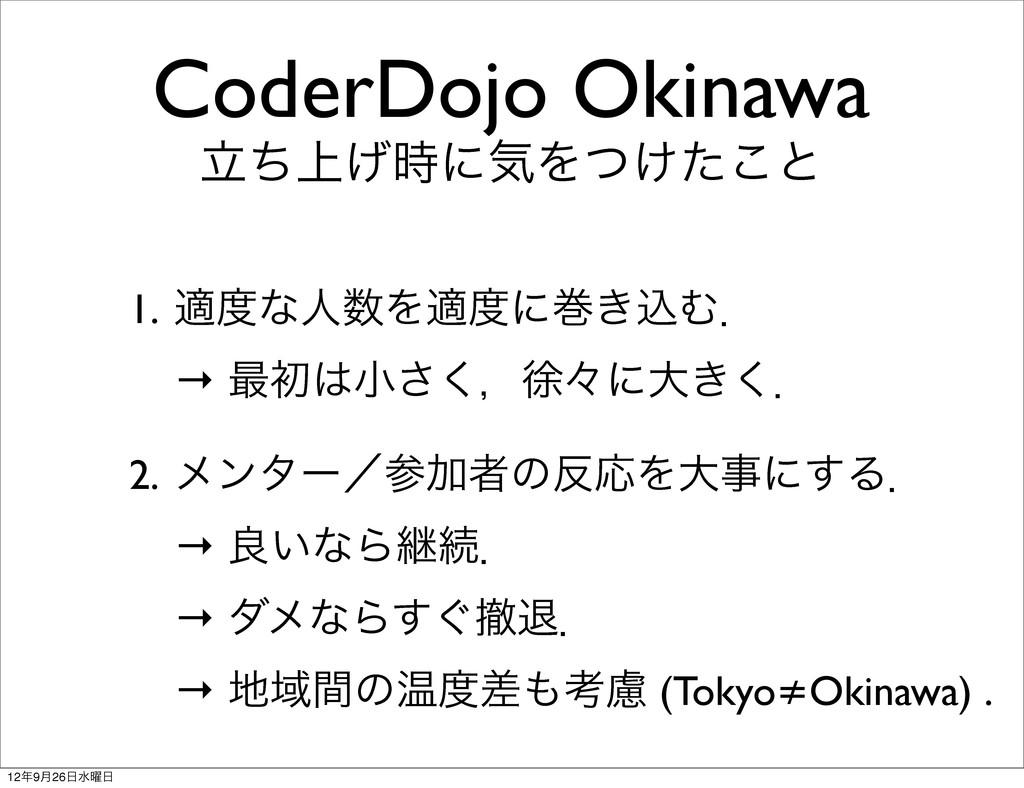 CoderDojo Okinawa ্ཱͪ͛ʹؾΛ͚ͭͨ͜ͱ 1. దͳਓΛదʹר͖ࠐ...