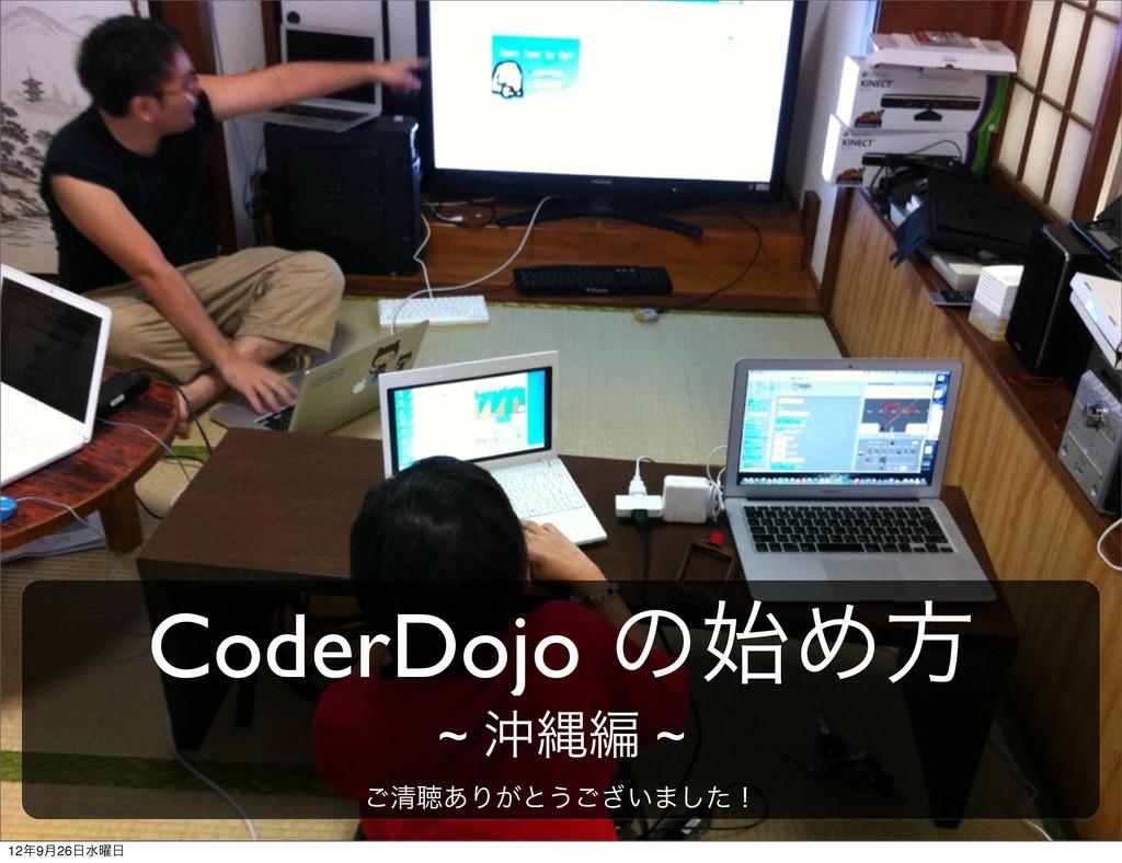 CoderDojo ͷΊํ ͝ਗ਼ௌ͋Γ͕ͱ͏͍͟͝·ͨ͠ʂ ~ ԭೄฤ ~ 129݄26...