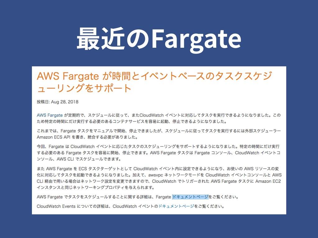 最近のFargate