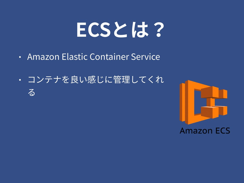 ECSとは? • Amazon Elastic Container Service • コンテ...