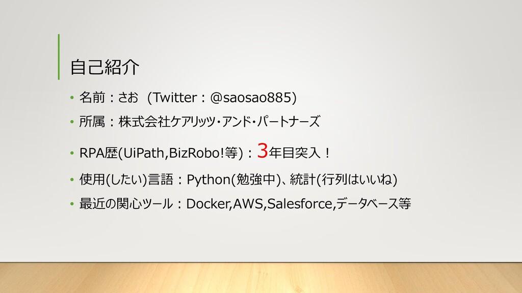 自己紹介 • 名前:さお (Twitter:@saosao885) • 所属:株式会社ケアリッ...