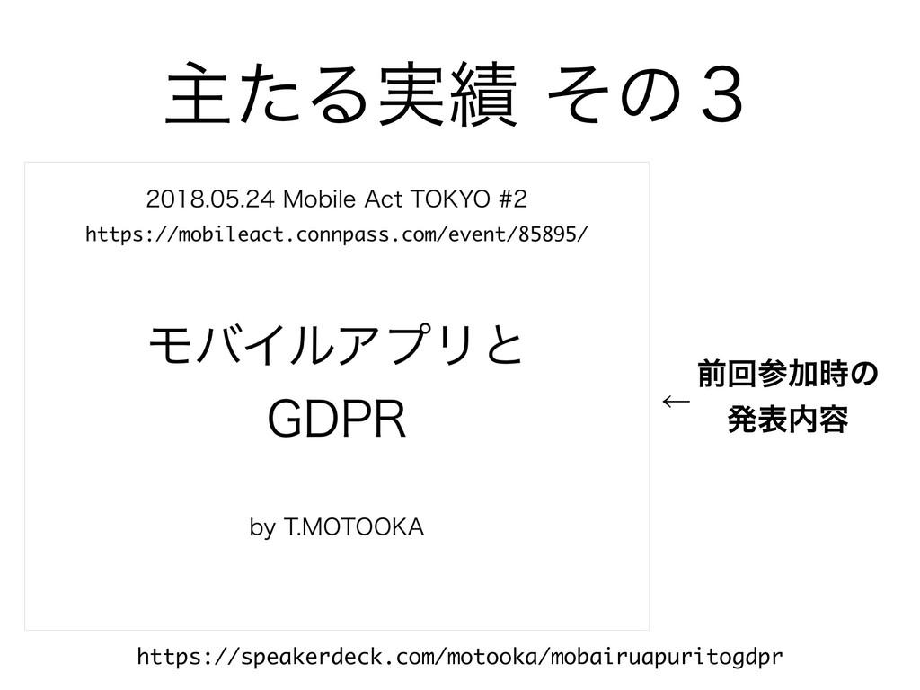 ओͨΔ࣮ͦͷ̏ https://speakerdeck.com/motooka/mobai...