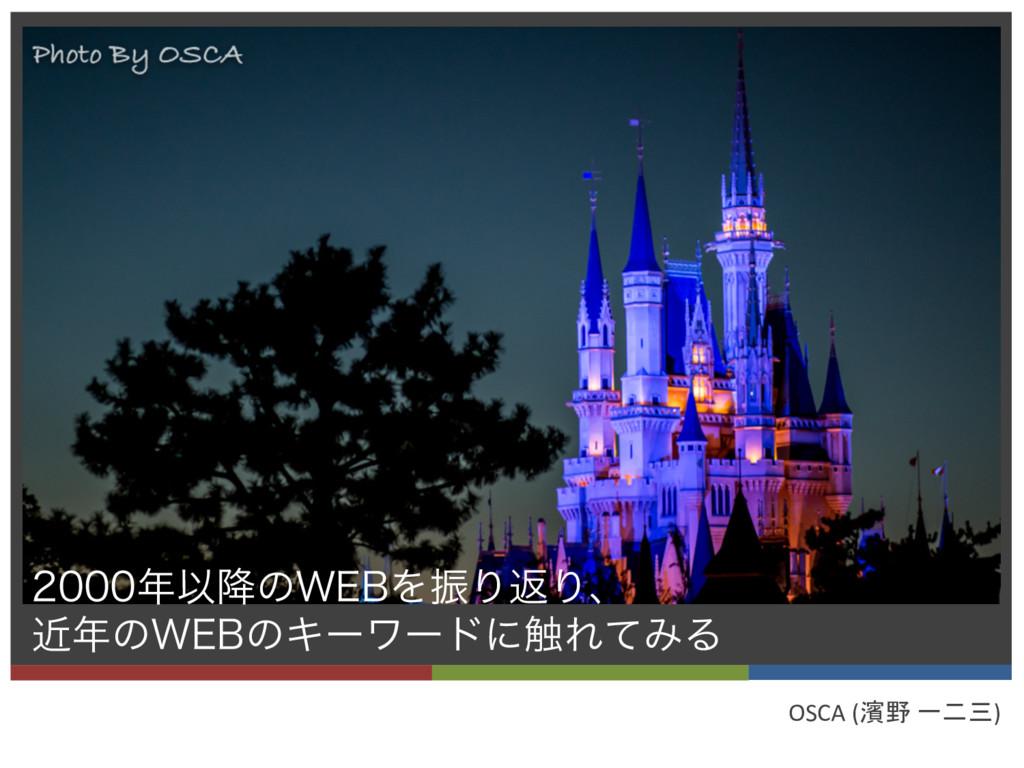 OSCA (濱野 一二三) Ҏ߱ͷ8&#ΛৼΓฦΓɺ ۙͷ8&#ͷΩʔϫʔυʹ৮Ε...