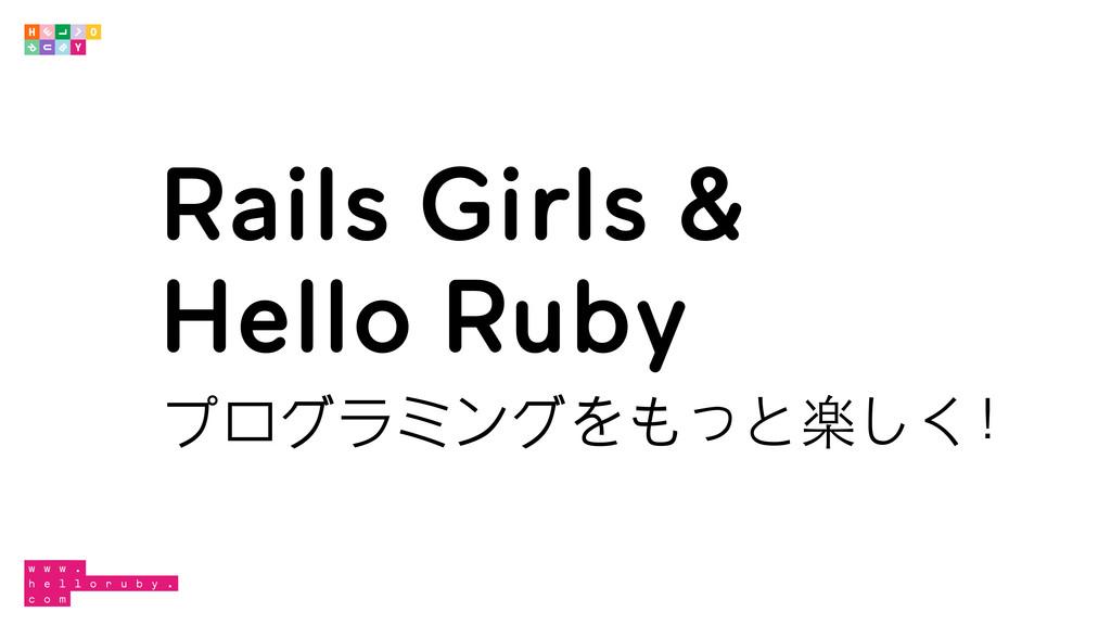 Rails Girls & Hello Ruby プログラミングをもっと楽しく!