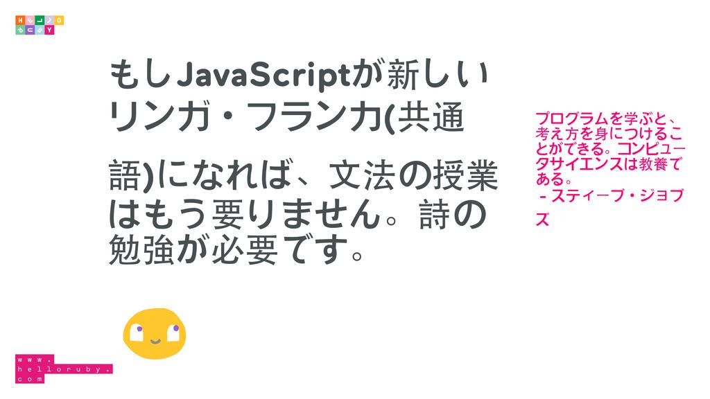 もしJavaScriptが新しい リンガɾフランカ(共通 語)になれば、⽂文法の授業 はもう要...