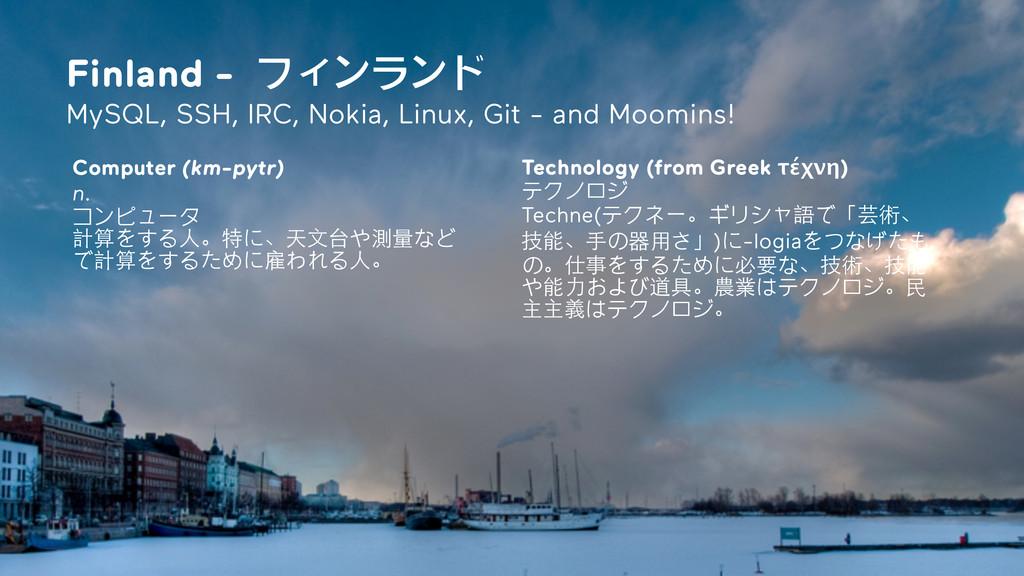 Finland - フィンランド  MySQL, SSH, IRC, Nokia, Linux...