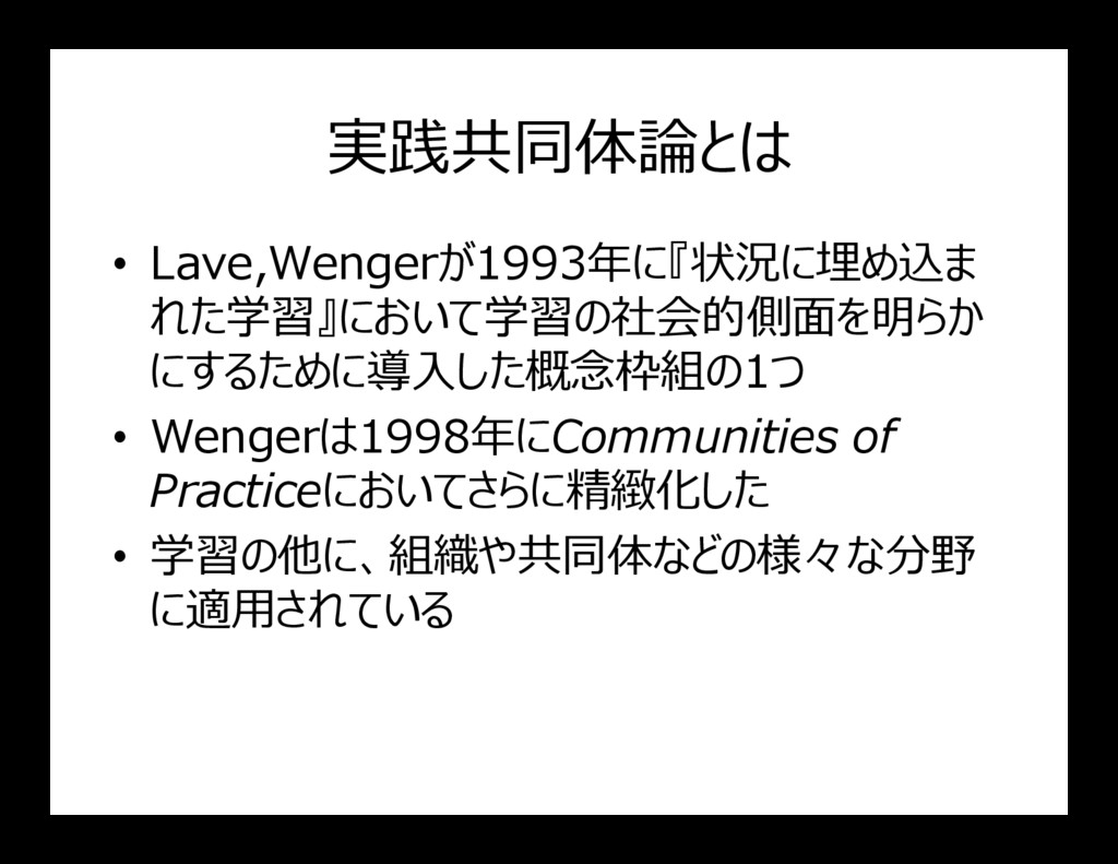 実践共同体論とは • Lave,Wengerが1993年に『状況に埋め込ま れた学習』において...