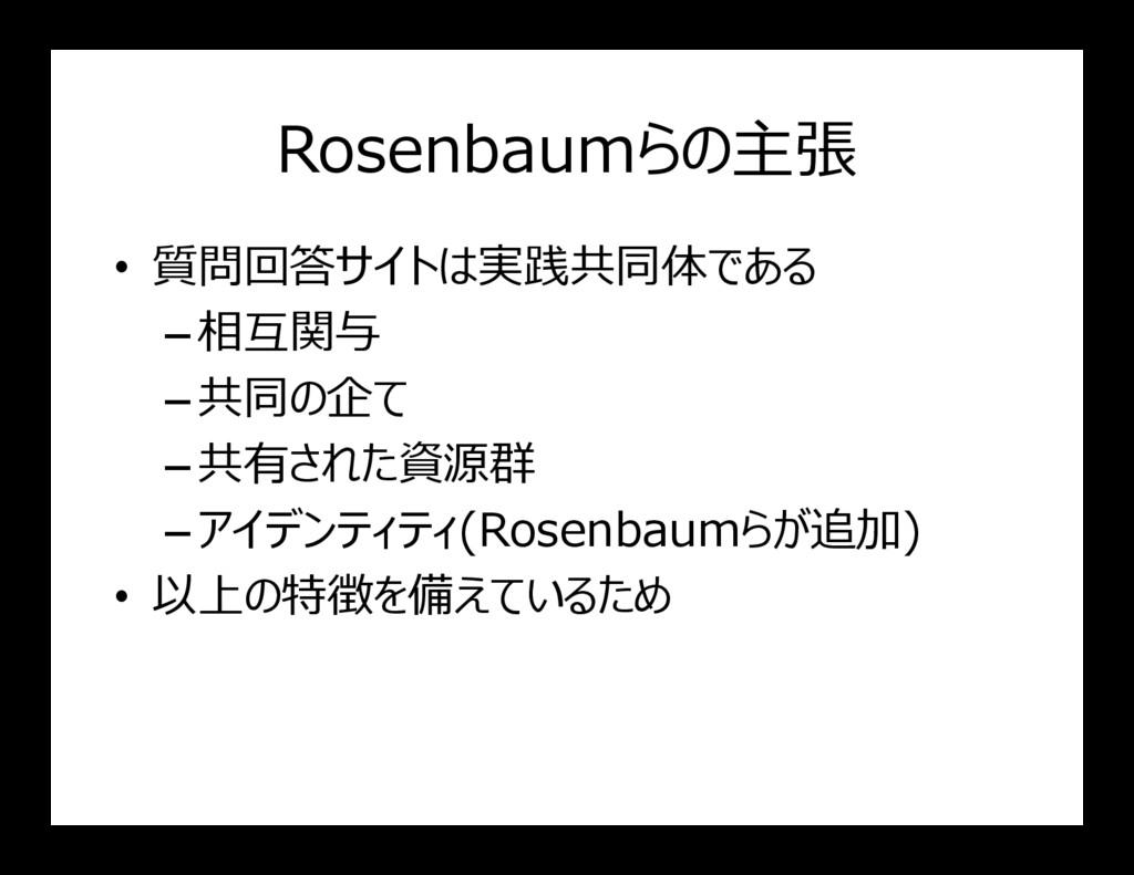 Rosenbaumらの主張 • 質問回答サイトは実践共同体である –相互関与 –共同の企て 共...