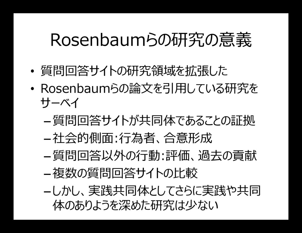 Rosenbaumらの研究の意義 • 質問回答サイトの研究領域を拡張した • Rosenbau...