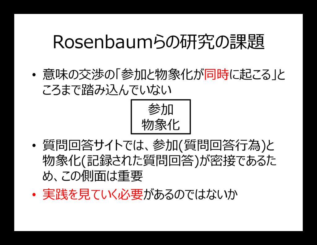 Rosenbaumらの研究の課題 • 意味の交渉の「参加と物象化が同時に起こる」と ころまで踏...