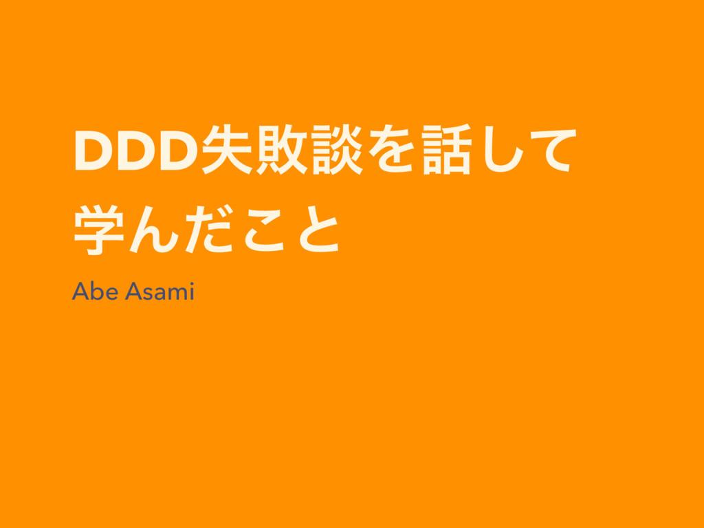 DDDࣦഊஊΛͯ͠ ֶΜͩ͜ͱ Abe Asami
