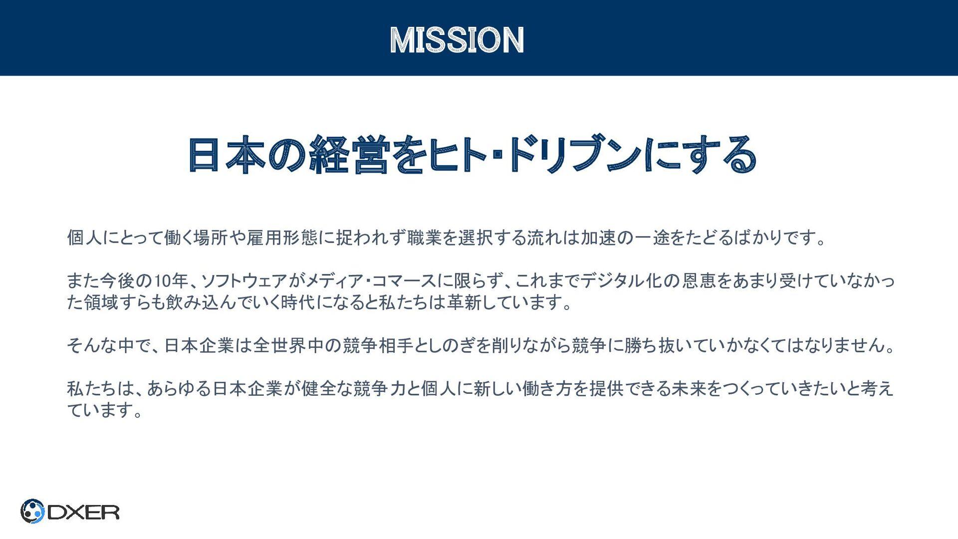 日本の経営をヒト・ドリブンにする MISSION 個人にとって働く場所や雇用形態に捉われず...