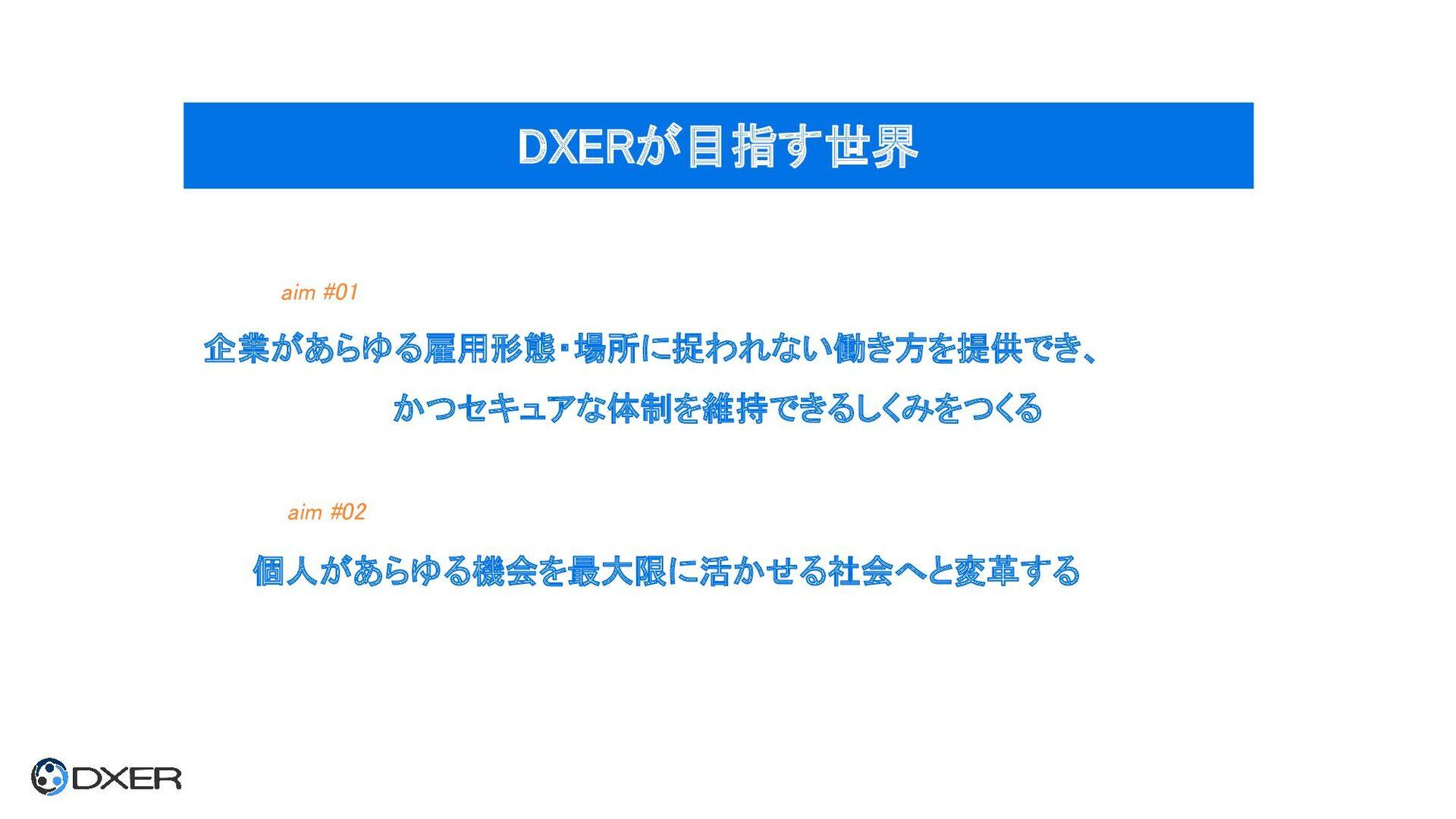 DXERが目指す世界 企業があらゆる雇用形態・場所に捉われない働き方を提供でき、 かつセキュ...