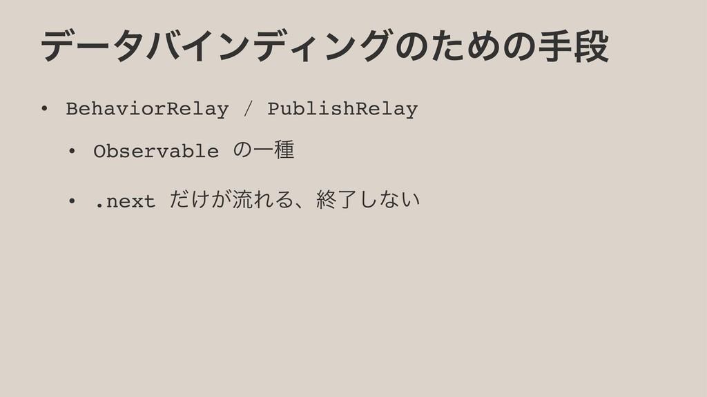 σʔλόΠϯσΟϯάͷͨΊͷखஈ • BehaviorRelay / PublishRelay...