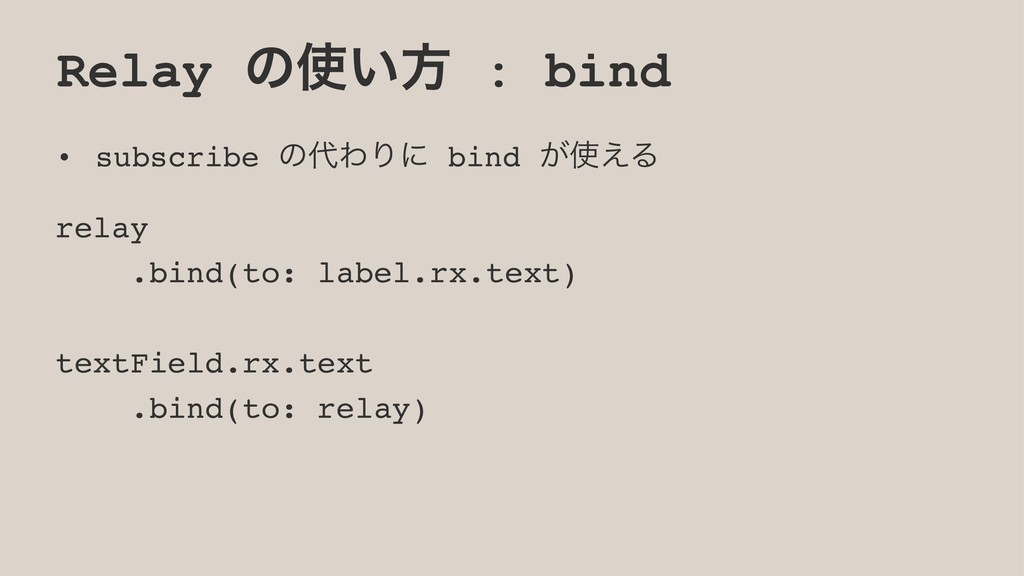 Relay ͷ͍ํ : bind • subscribe ͷΘΓʹ bind ͕͑Δ r...