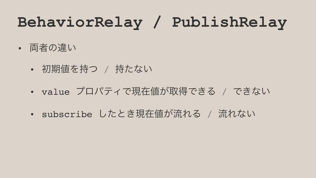 BehaviorRelay / PublishRelay • ྆ऀͷҧ͍ • ॳظΛͭ /...