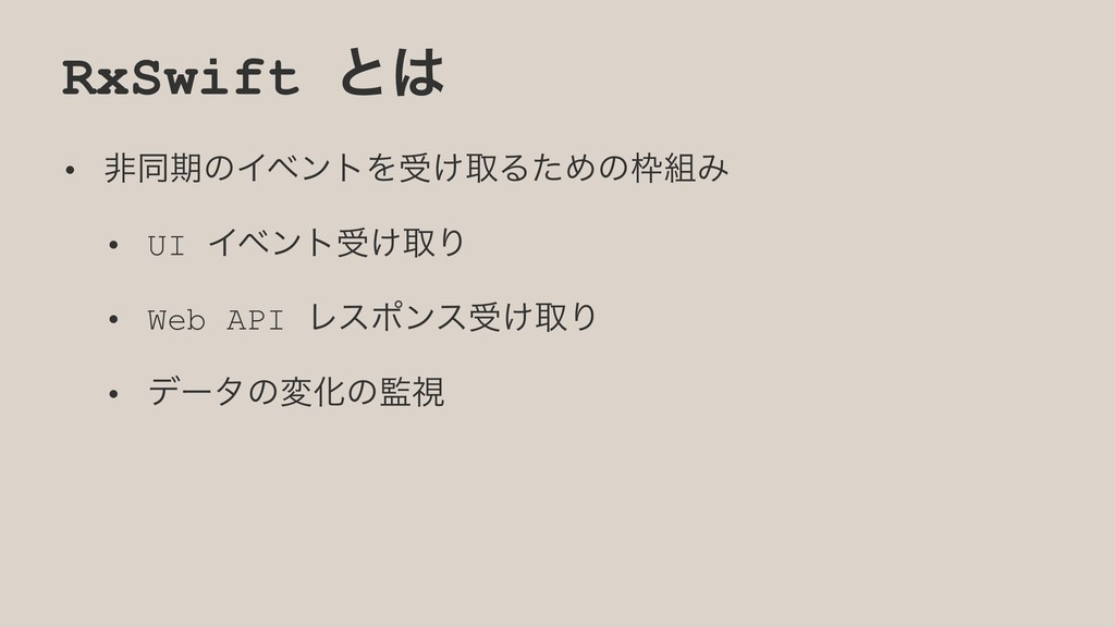 RxSwift ͱ • ඇಉظͷΠϕϯτΛड͚औΔͨΊͷΈ • UI Πϕϯτड͚औΓ ...