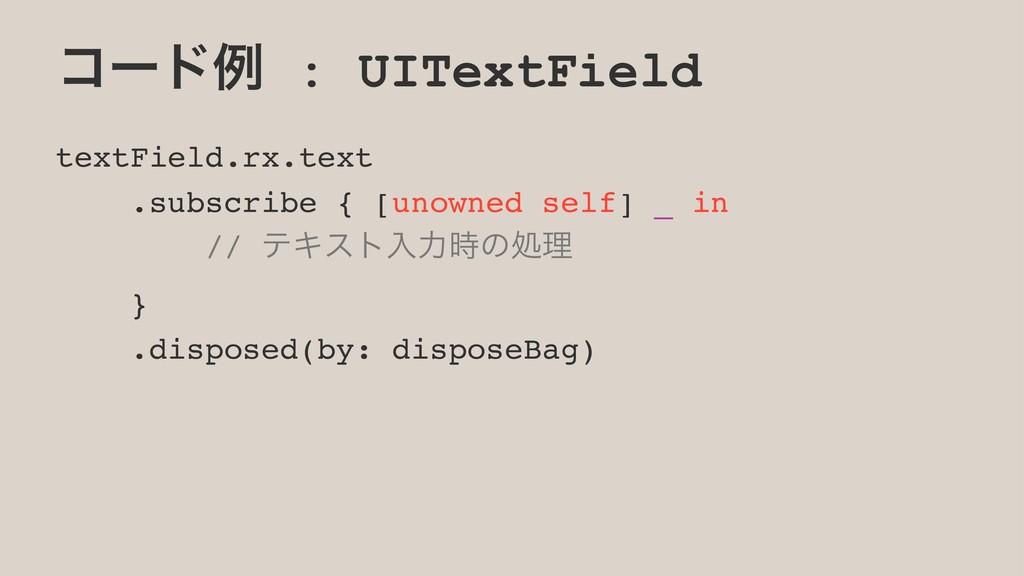 ίʔυྫ : UITextField textField.rx.text .subscribe...