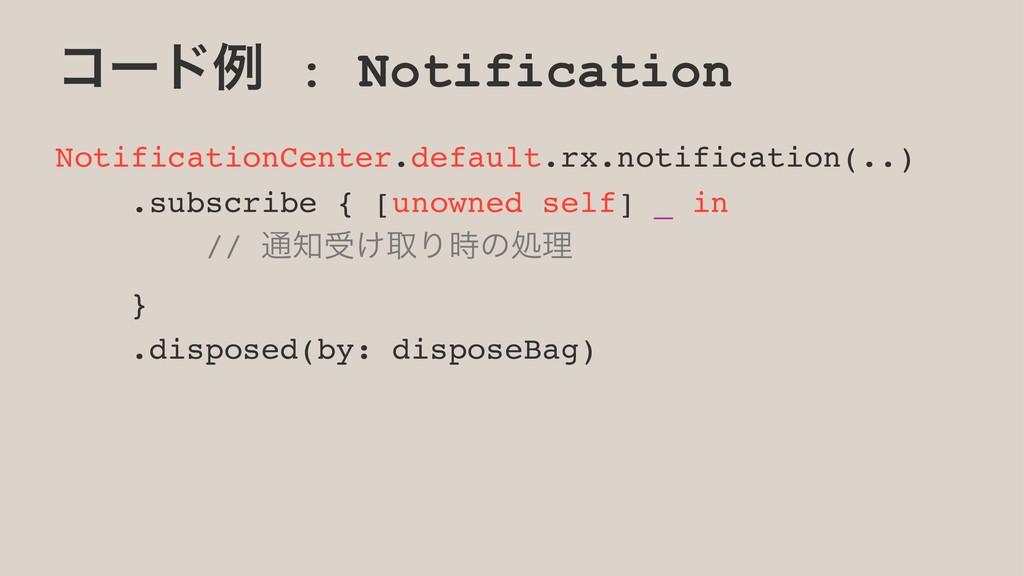 ίʔυྫ : Notification NotificationCenter.default....