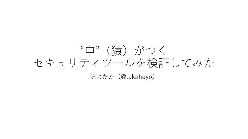 """""""申""""(猿)がつく セキュリティツールを検証してみた ほよたか(@takahoyo)"""