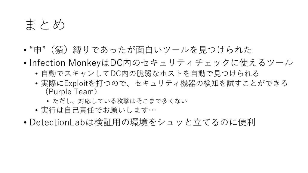 """まとめ • """"申""""(猿)縛りであったが面白いツールを見つけられた • Infection Mo..."""