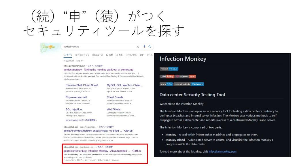 """(続)""""申""""(猿)がつく セキュリティツールを探す"""
