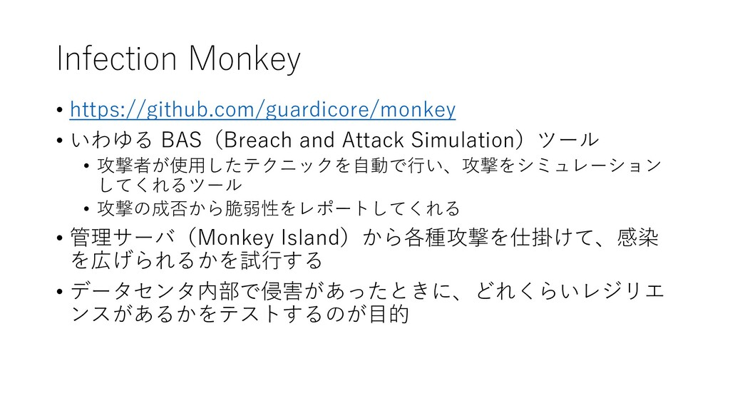 Infection Monkey • https://github.com/guardicor...