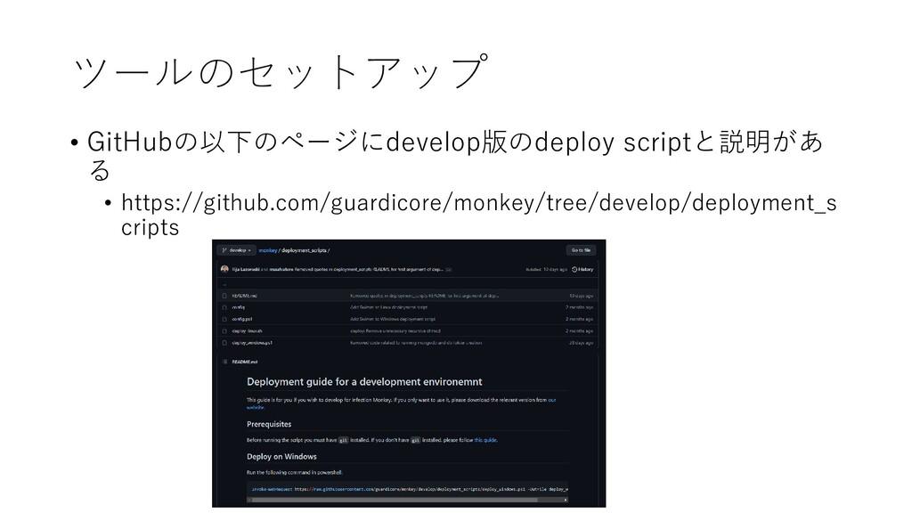 ツールのセットアップ • GitHubの以下のページにdevelop版のdeploy scri...
