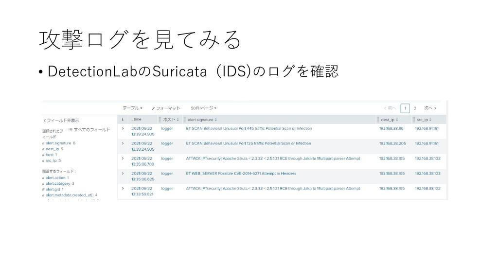 攻撃ログを見てみる • DetectionLabのSuricata(IDS)のログを確認