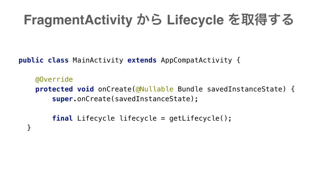 FragmentActivity ͔Β Lifecycle Λऔಘ͢Δ public clas...
