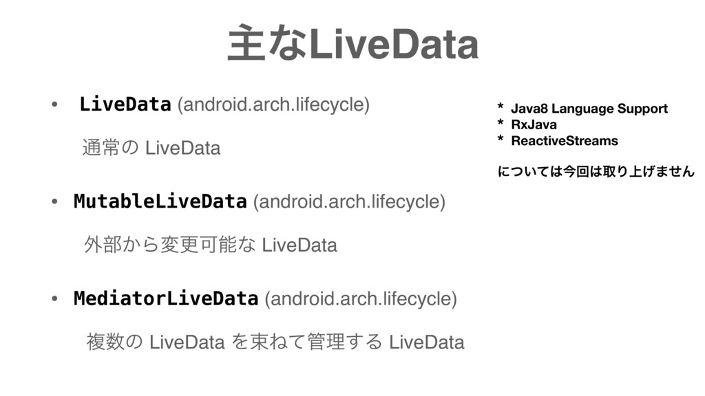 ओͳLiveData • LiveData (android.arch.lifecycle) ...