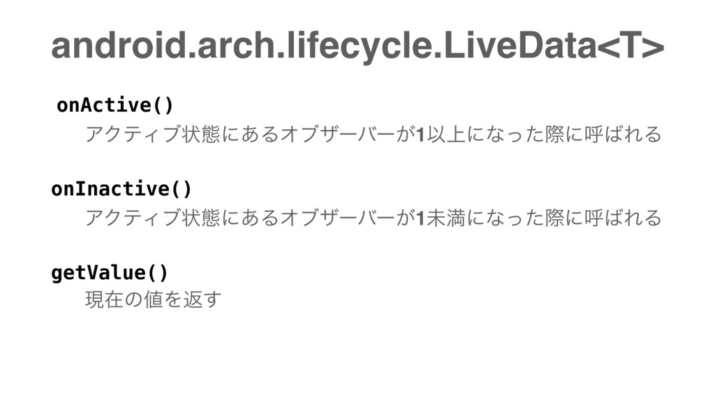 android.arch.lifecycle.LiveData<T> onActive() Ξ...