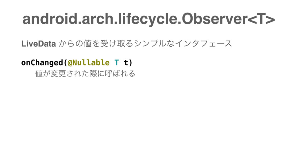 android.arch.lifecycle.Observer<T> onChanged(@N...