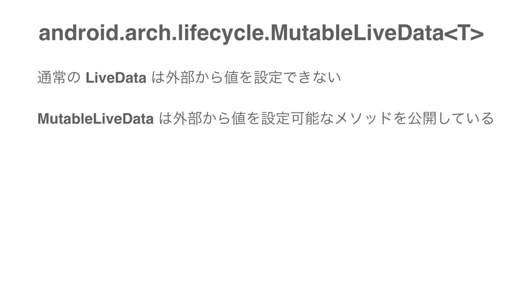 android.arch.lifecycle.MutableLiveData<T> ௨ৗͷ L...